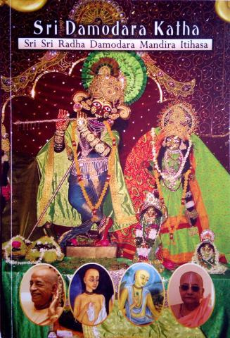 Sri Damodara Katha