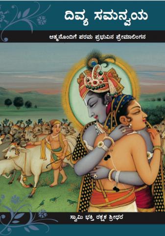 Divya Samanvaya